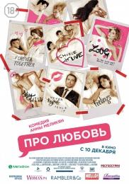 """Фильм """"Про Любовь"""" (2015)"""