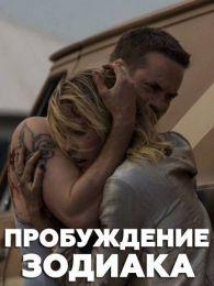 """Фильм """"Пробуждение Зодиака"""" (2017)"""
