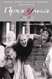 "Фильм ""Прогулка"" (2003)"