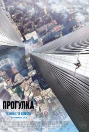 "Фильм ""Прогулка"" (2015)"