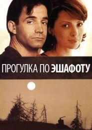 """Фильм """"Прогулка по эшафоту"""" (1992)"""