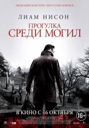 """Фильм """"Прогулка среди могил"""" (2014)"""