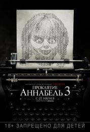 """Фильм """"Проклятие Аннабель 3"""" (2019)"""