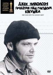 """Фильм """"Пролетая над гнездом кукушки"""" (1975)"""