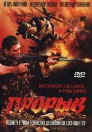 """Фильм """"Прорыв"""" (2005)"""