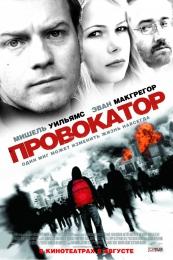 """Фильм """"Провокатор"""" (2008)"""