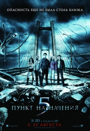 """Фильм """"Пункт назначения 5"""" (2011)"""