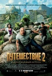 """Фильм """"Путешествие 2: Таинственный остров"""" (2012)"""