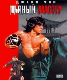 """Фильм """"Пьяный мастер"""" (1978)"""