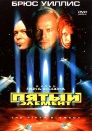 """Фильм """"Пятый элемент"""" (1997)"""