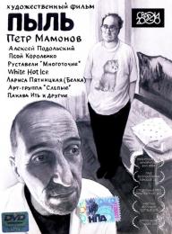 """Фильм """"Пыль"""" (2005)"""