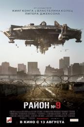 """Фильм """"Район №9"""" (2009)"""