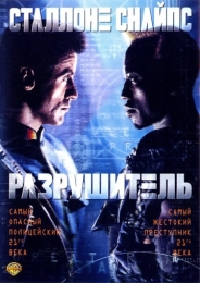 """Фильм """"Разрушитель"""" (1993)"""