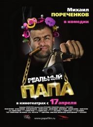 """Фильм """"Реальный папа"""" (2007)"""