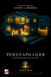 """Фильм """"Реинкарнация"""" (2018)"""