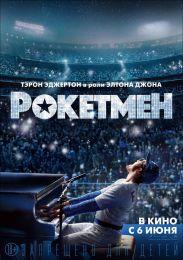 """Фильм """"Рокетмен"""" (2019)"""