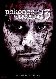 """Фильм """"Роковое число 23"""" (2007)"""