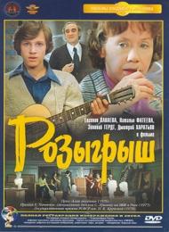 """Фильм """"Розыгрыш"""" (1976)"""