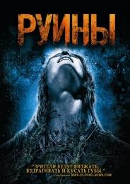 """Фильм """"Руины"""" (2008)"""