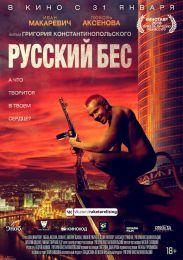 """Фильм """"Русский Бес"""" (2019)"""