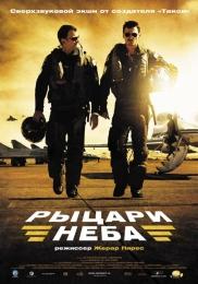 """Фильм """"Рыцари неба"""" (2005)"""