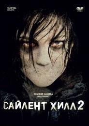"""Фильм """"Сайлент Хилл 2"""" (2012)"""
