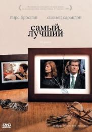 """Фильм """"Самый лучший"""" (2008)"""