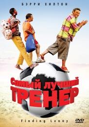 """Фильм """"Самый лучший тренер"""" (2009)"""