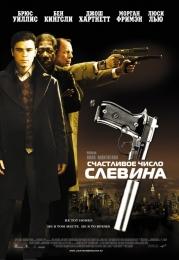 """Фильм """"Счастливое число Слевина"""" (2005)"""