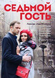 """Фильм """"Седьмой гость"""" (2018)"""
