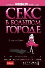 """Фильм """"Секс в большом городе"""" (2008)"""