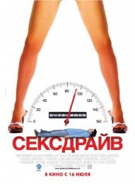 """Фильм """"Сексдрайв"""" (2008)"""