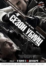 """Фильм """"Сезон убийц"""" (2013)"""