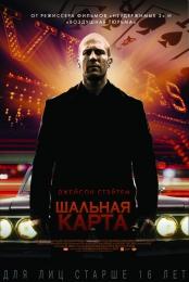 """Фильм """"Шальная Карта"""" (2014)"""