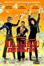"""Фильм """"Шальные деньги"""" (2008)"""