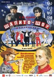 """Фильм """"Шапито-Шоу"""" (2012)"""