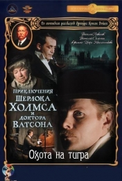"""Фильм """"Шерлок Холмс и доктор Ватсон: Охота на тигра"""" (1980)"""