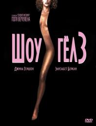 """Фильм """"Шоугелз"""" (1995)"""