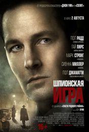 """Фильм """"Шпионская игра"""" (2018)"""
