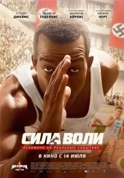 """Фильм """"Сила воли"""" (2016)"""