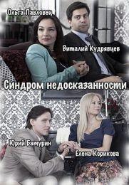 """Фильм """"Синдром недосказанности"""" (2015)"""