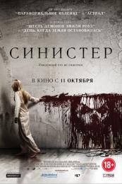 "Фильм ""Синистер"" (2012)"