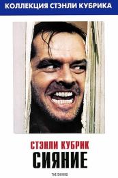 "Фильм ""Сияние"" (1980)"
