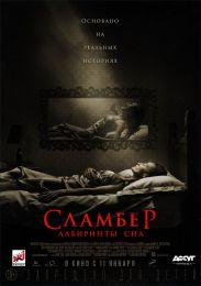 """Фильм """"Сламбер: Лабиринты сна"""" (2017)"""