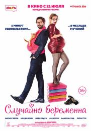 """Фильм """"Случайно беременна"""" (2016)"""