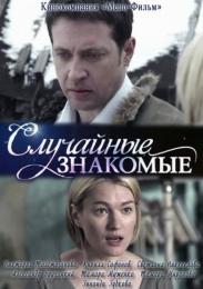 """Фильм """"Случайные знакомые"""" (2012)"""