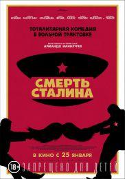 """Фильм """"Смерть Сталина"""" (2017)"""
