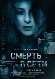 """Фильм """"Смерть в сети"""" (2013)"""