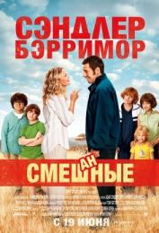 """Фильм """"Смешанные"""" (2014)"""
