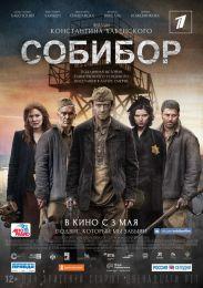 """Фильм """"Собибор"""" (2018)"""